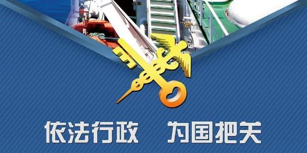 海关认证企业标准 (高级认证—进出口货物收发货人)———永衡关务