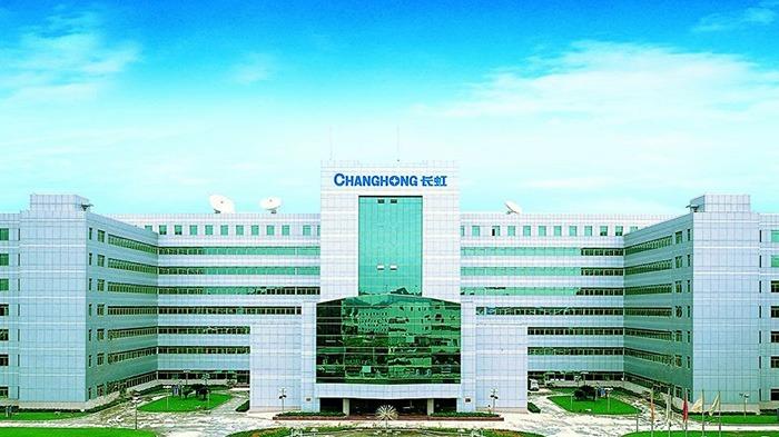长虹集团关务全供应链信息平台管理软件