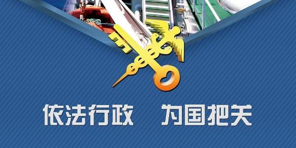 海关认证企业标准 (高级认证—外贸综合服务企业)