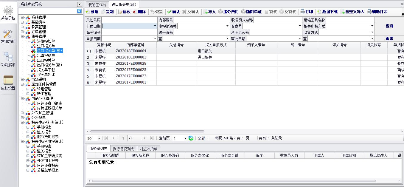 报关行通关软件系统主界面图2