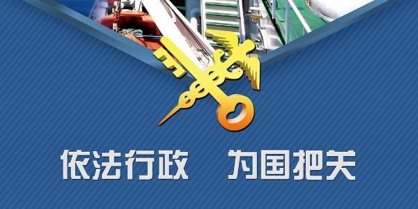 海关认证企业标准 (一般认证—外贸综合服务企业)