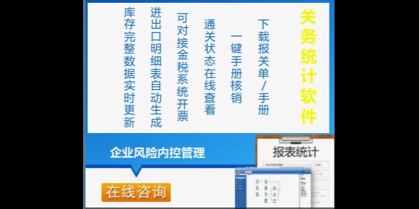 永衡关务——报关统计管理软件