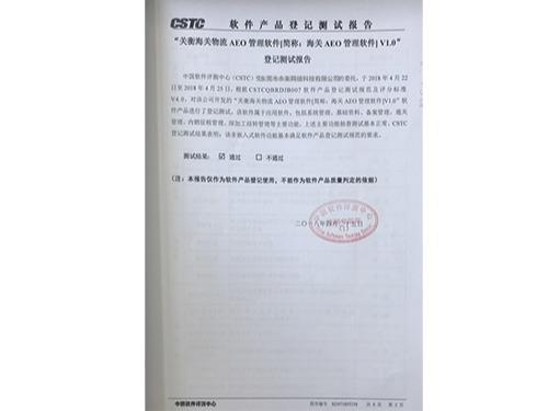 永衡关务-软件测试报告