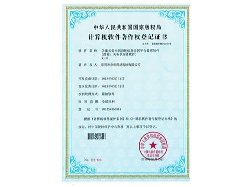 永衡关务-软件著作登记证书