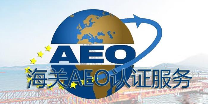 你知道AEO认证服务不能碰的红线是什么吗?