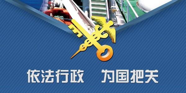 一般认证—进出口货物收发货人标准