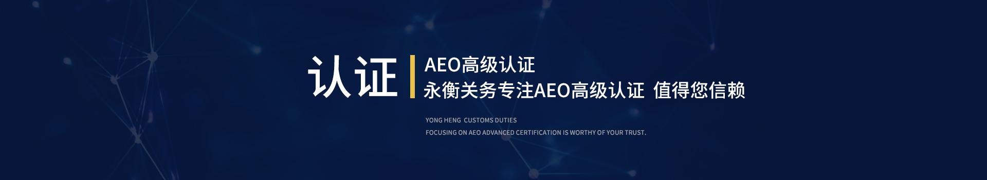 永衡关务专注AEO高级认证,值得您信赖