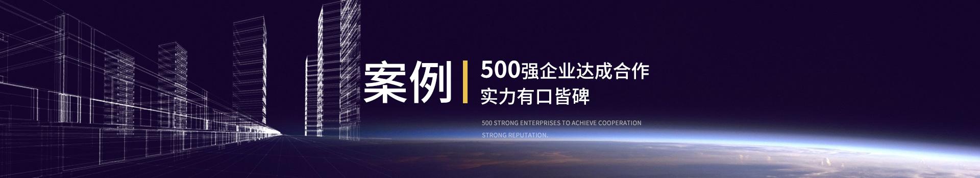 永衡关务-500强企业达成合作,实力有口皆碑