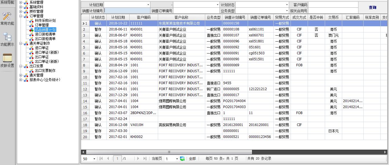 永衡关务一般贸易报关管理软件操作图