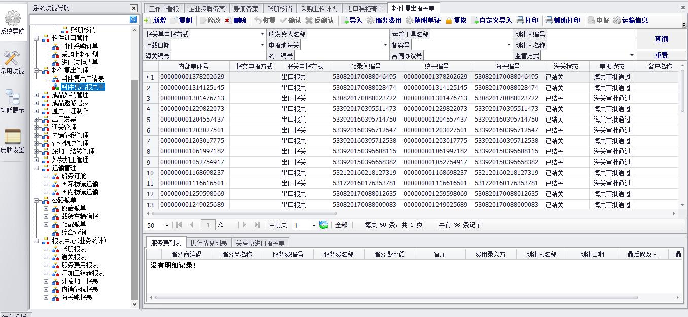 金关二期管理软件系统业务操作图2