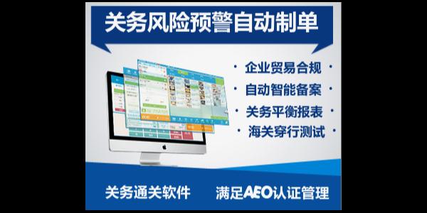 永衡关务— 海关AEO认证管理软件
