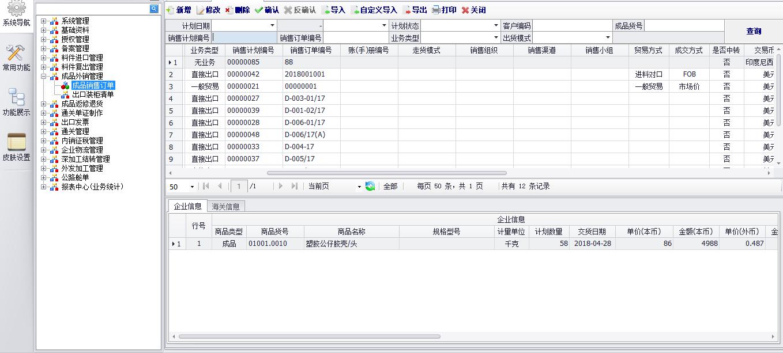 海关AEO认证管理软件系统业务操作图21