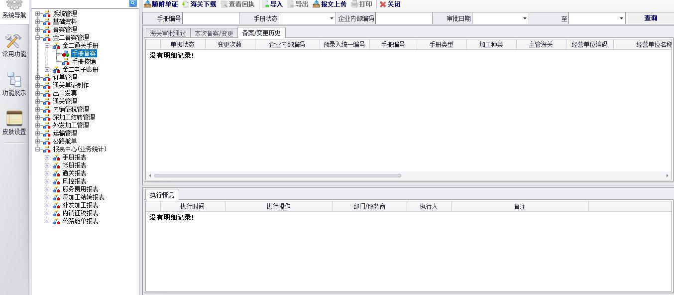 加工贸易关务管理软件业务处理图3
