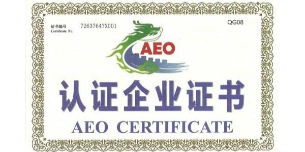 新标准AEO海关认证企业标准